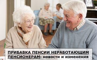 Photo of Прибавка пенсии неработающим пенсионерам: последние новости