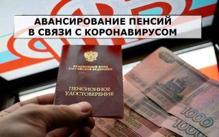 Photo of Авансирование пенсий в связи с коронавирусом