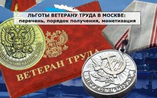Photo of Какие льготы установлены ветерану труда в 2020 году в Москве