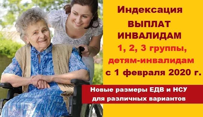 Photo of Положенные льготы гражданам по инвалидности 1, 2, 3 группы