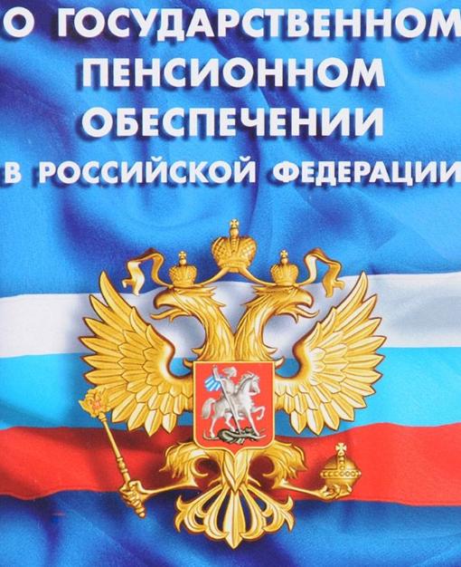 Photo of Новости в изменениях пенсионного законодательства на 1 апреля 2020 года