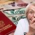 Понижение пенсий