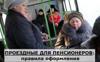 Photo of Проездные для пенсионеров: условия получения