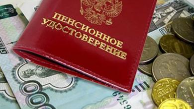 Photo of Взыскивать долги с пенсии в России возможно запретят