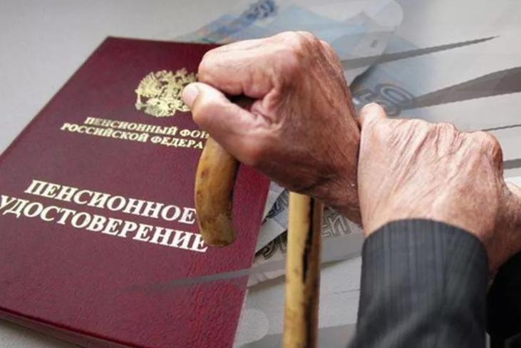 Доплата к пенсии РФ