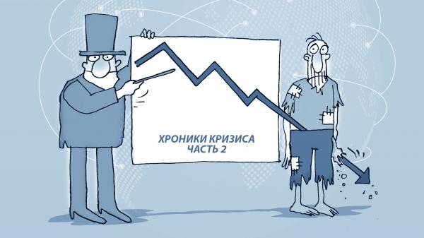 Photo of Хроники кризиса. Часть 2