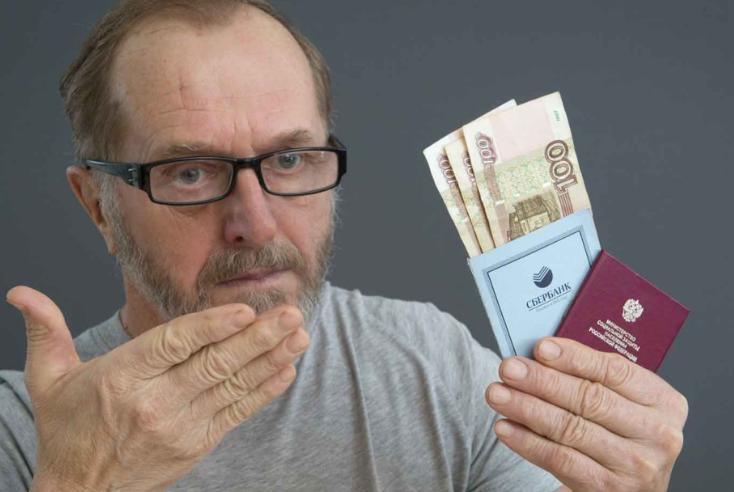 Изменения в пенсиях