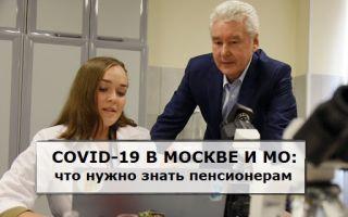 Photo of Коронавирус в Москве и МО: информация для пенсионеров
