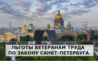 Photo of Льготы пенсионерам — ветеранам труда по закону Санкт-Петербурга