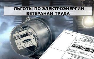 Photo of Льготы по электроэнергии ветеранам труда: размер скидки, расчет