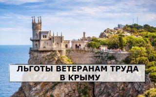 Photo of Льготы ветеранам труда в Крыму по Закону №12-3РК