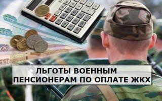 Photo of Льготы военным пенсионерам по оплате ЖКХ: порядок выплат, размер