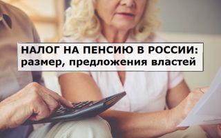 Photo of Налог на пенсию в 2020 году: сумма платежей и предложения властей
