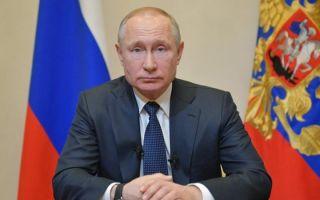 Photo of Обращение Президента РФ от 2 апреля 2020 г.: основные решения