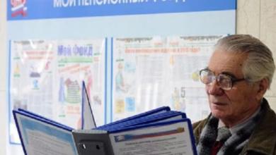 Photo of Пенсионерам на заметку, ПФР не досчитается триллионов рублей