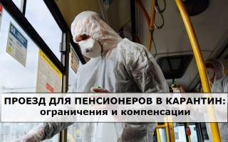 Photo of Проезд для пенсионеров в карантин: ограничение льгот, компенсация