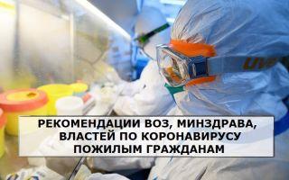Photo of Рекомендации пенсионерам: ВОЗ, Минздрав,власти про коронавирус