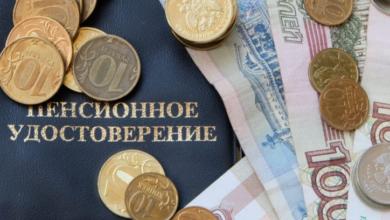 Photo of Индексация пенсий пенсионерам с 1 июля 2020 года