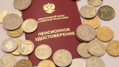 Photo of Правительство обещает очередную индексацию пенсий в 2021 году