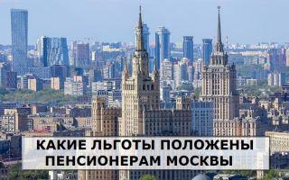 Photo of Льготы пенсионерам в Москве в 2020 году: что положено по закону