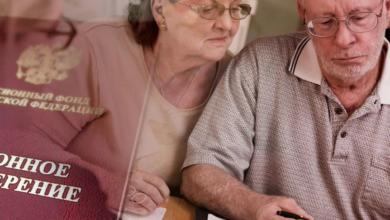 Photo of Льготы работающим пенсионерам в России