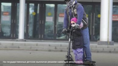 Photo of Не детский развод: родители идут за выплатой в 10 тысяч рублей, а попадают к мошенникам