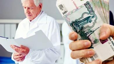 Photo of Получение пенсии раньше срока для мед работников и педагогов