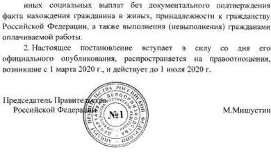 Photo of Упрощенный порядок получения пенсий и пособий в карантин