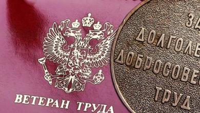 Photo of Как получить звание ветеран труда в России