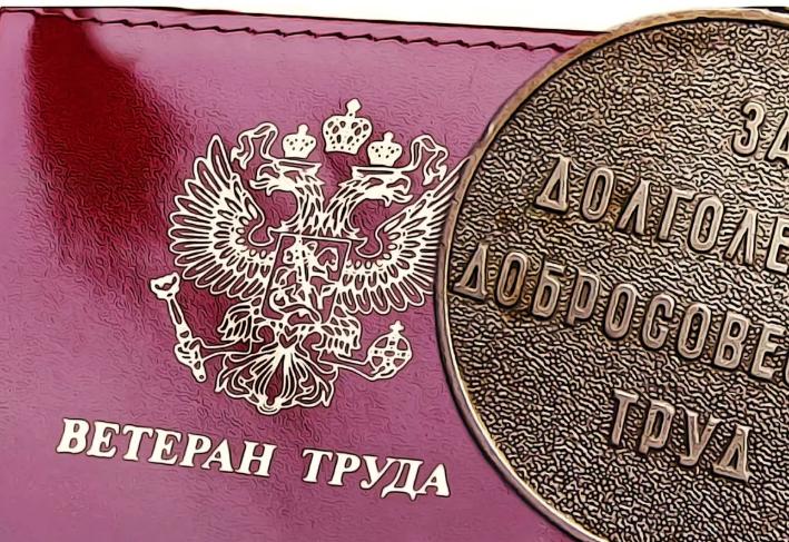 Ветеран труда РФ