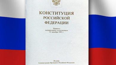 Photo of Еврокомиссия раскритиковала одну из поправок в Конституцию РФ