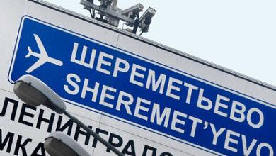 Photo of Прилетевший в Москву россиянин сорвал погоны с полицейского и разорвал паспорт