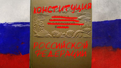Photo of Россия не пойдет на поправку