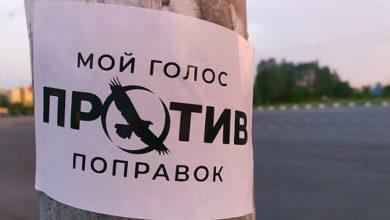 Photo of Экзитпол: Почти 60% петербуржцев проголосовали против изменения Конституции