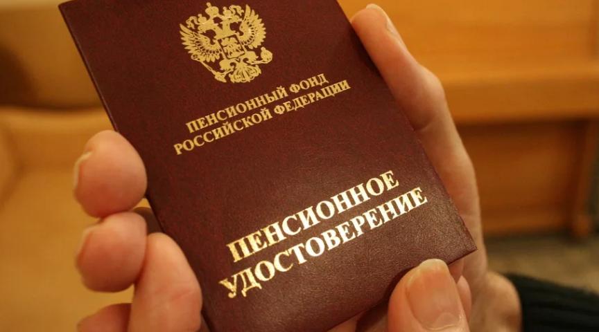 Средняя пенсия в РФ