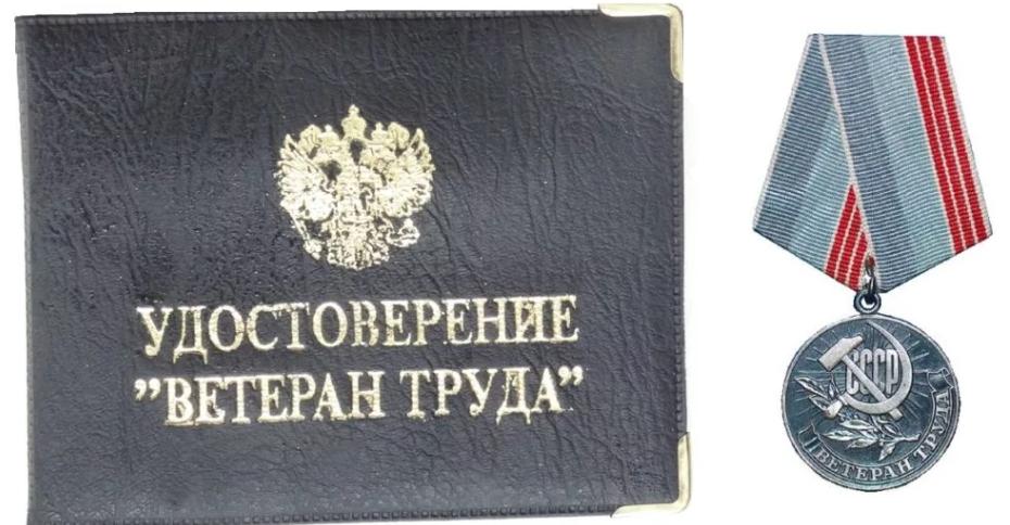 Ветеран труда России