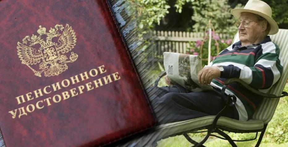 Выход на пенсию в РФ