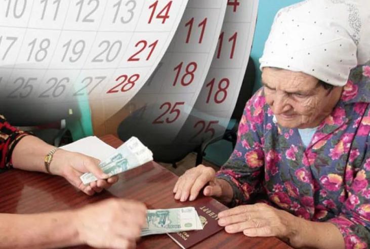 День пенсии