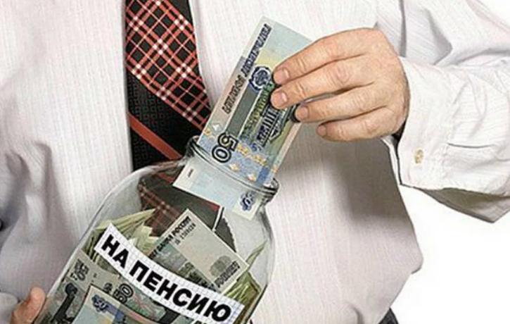 Накопительная пенсия РФ