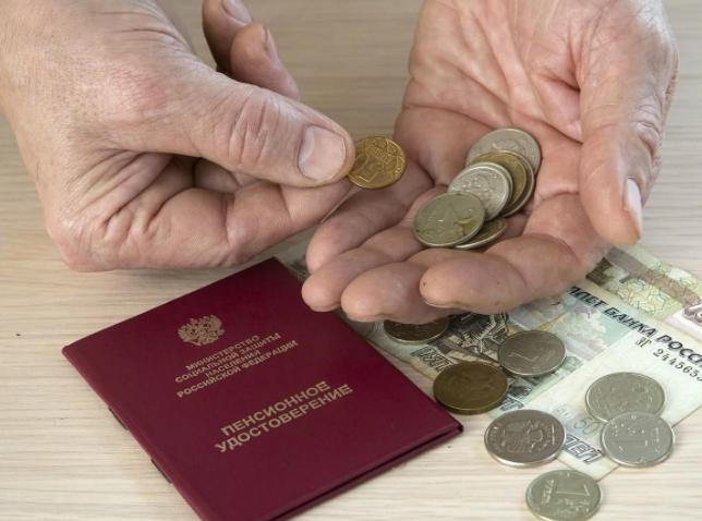 Пенсия в РФ