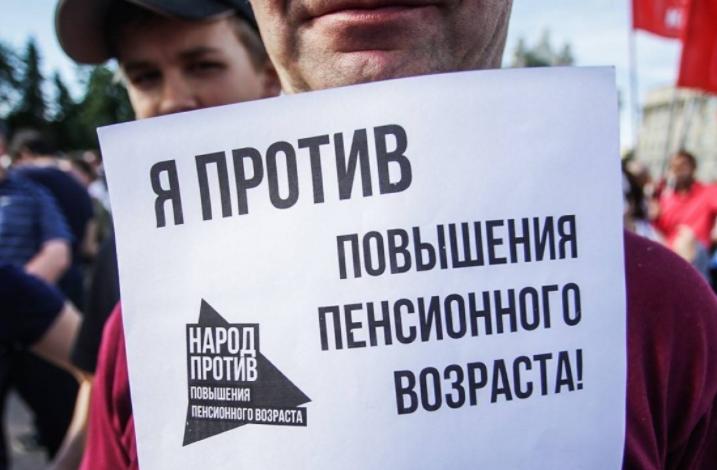 Повышение пенсионного возраста РФ