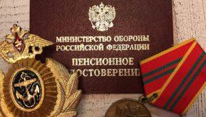 Льготы пенсионерам Московской области: что положено по закону7